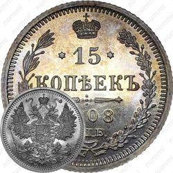 15 копеек 1908, СПБ-ЭБ