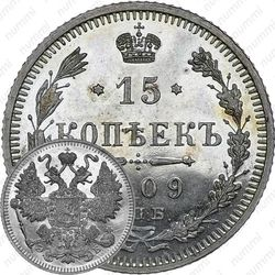 15 копеек 1909, СПБ-ЭБ