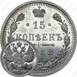 15 копеек 1913, СПБ-ВС