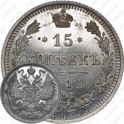 15 копеек 1914, СПБ-ВС