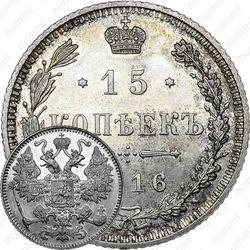 15 копеек 1916