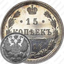 15 копеек 1916, ВС