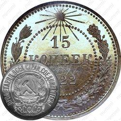 15 копеек 1922