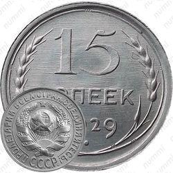 15 копеек 1929