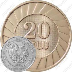 20 драмов 2003
