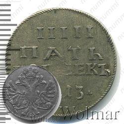 5 копеек 1713