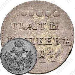 5 копеек 1714