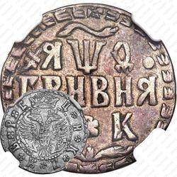 гривна 1709, БК, розетки разделяют круговую надпись аверса
