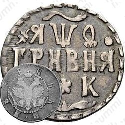 гривна 1709, БК, точки разделяют круговую надпись аверса