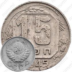 """15 копеек 1945, штемпель 1.2А, буквы """"СССР"""" прямоугольной формы"""