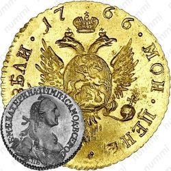 2 рубля 1766, СПБ, Новодел