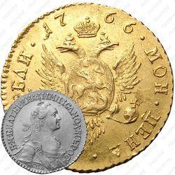 2 рубля 1766, СПБ, Редкие