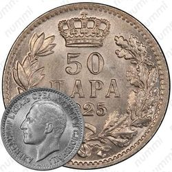 50 пар 1925
