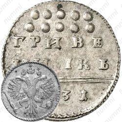 гривенник 1731