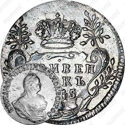 гривенник 1745