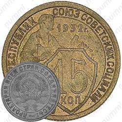 15 копеек 1932
