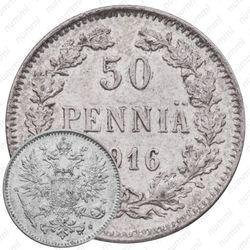 50 пенни 1916, S