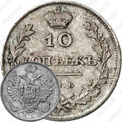 10 копеек 1810, СПБ-ФГ, новый тип, орёл с поднятыми крыльями