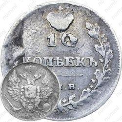 10 копеек 1812, СПБ-МФ