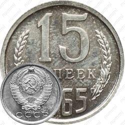 15 копеек 1965