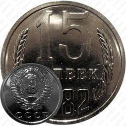 """15 копеек 1982, вторые колосья с внутренней стороны без остей (""""лысая"""")"""