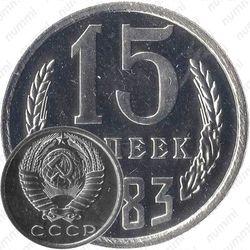 15 копеек 1983, вторые колосья от герба с внутренней стороны без остей (только в наборах ГБ СССР)