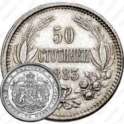 50 стотинок 1883