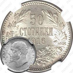 50 стотинок 1916