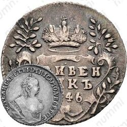 гривенник 1746