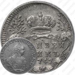 гривенник 1747
