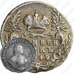 гривенник 1749