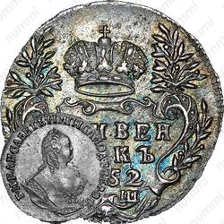 гривенник 1752, IШ