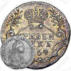 гривенник 1767, СПБ-TI
