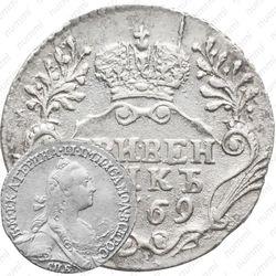 гривенник 1769, СПБ-TI