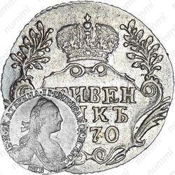 гривенник 1770, СПБ-TI