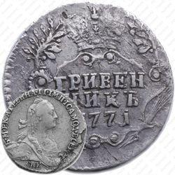 гривенник 1771, СПБ-TI
