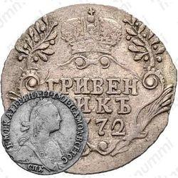 гривенник 1772, СПБ-TI