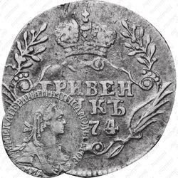 гривенник 1774, ММД
