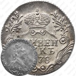 гривенник 1778, СПБ