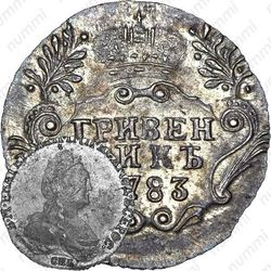 гривенник 1783, СПБ