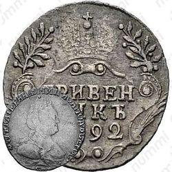 гривенник 1792, СПБ