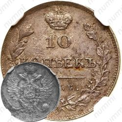 10 копеек 1813, СПБ-ПС