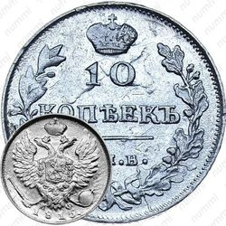 10 копеек 1815, СПБ-МФ