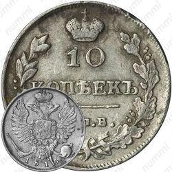 10 копеек 1816, СПБ-МФ