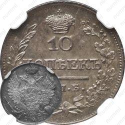 10 копеек 1822, СПБ-ПД