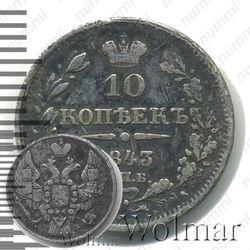 10 копеек 1843, СПБ-АЧ, орёл 1842, реверс: черта длиннее