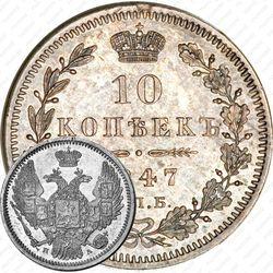 10 копеек 1847, СПБ-ПА