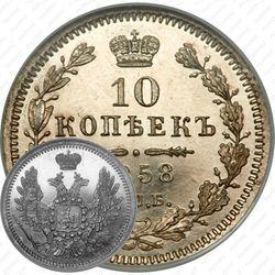 10 копеек 1858, СПБ-ФБ