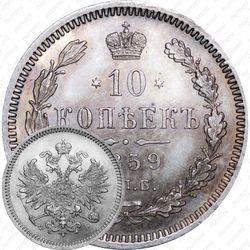 10 копеек 1859, СПБ-ФБ