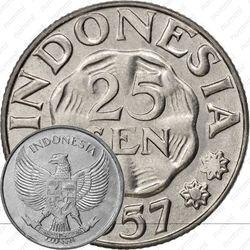 25 сенов 1957